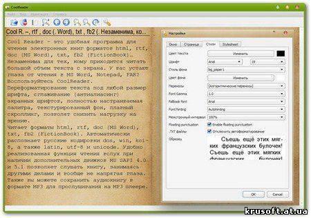 Скачать бесплатно Cool Reader 3 0 54-27 (Portable) - 31